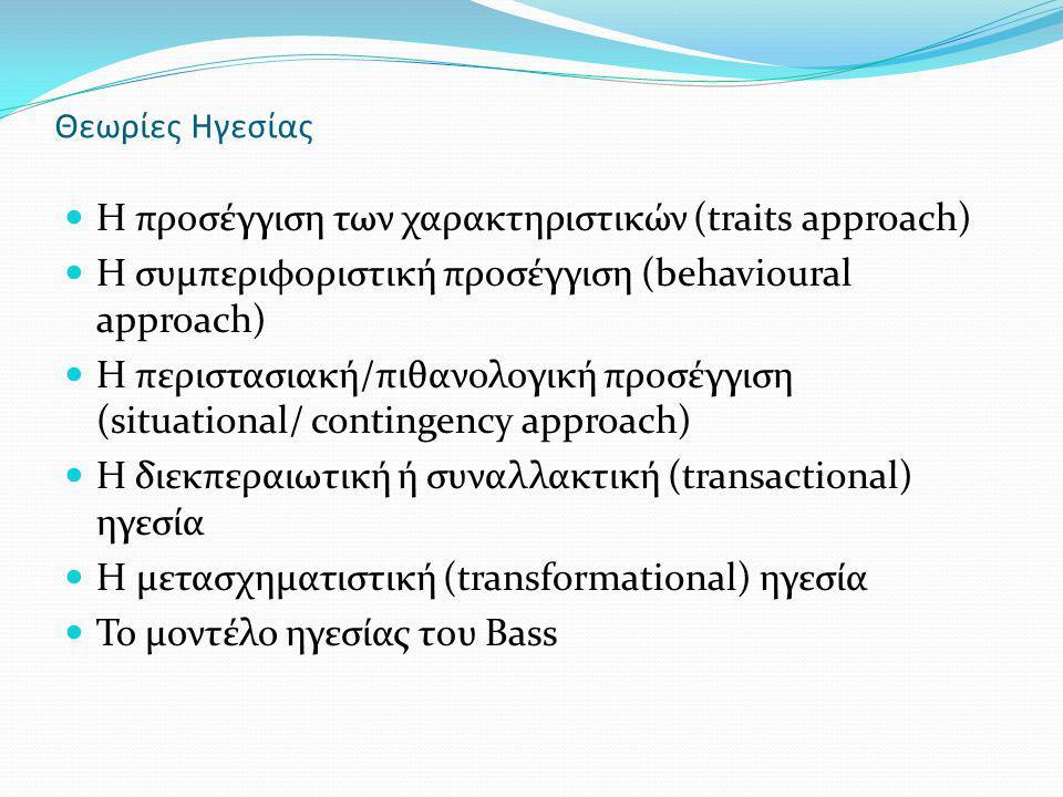 Η προσέγγιση των χαρακτηριστικών (traits approach) Η συμπεριφοριστική προσέγγιση (behavioural approach) Η περιστασιακή/πιθανολογική προσέγγιση (situat