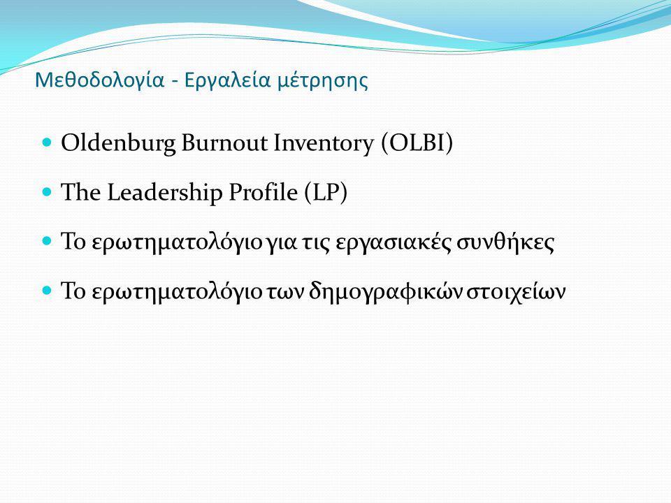 Oldenburg Burnout Inventory (OLBI) The Leadership Profile (LP) To ερωτηματολόγιο για τις εργασιακές συνθήκες Το ερωτηματολόγιο των δημογραφικών στοιχε