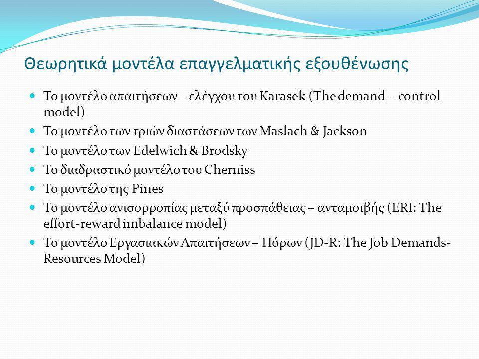 Θεωρητικά μοντέλα επαγγελματικής εξουθένωσης Το μοντέλο απαιτήσεων – ελέγχου του Karasek (The demand – control model) Το μοντέλο των τριών διαστάσεων