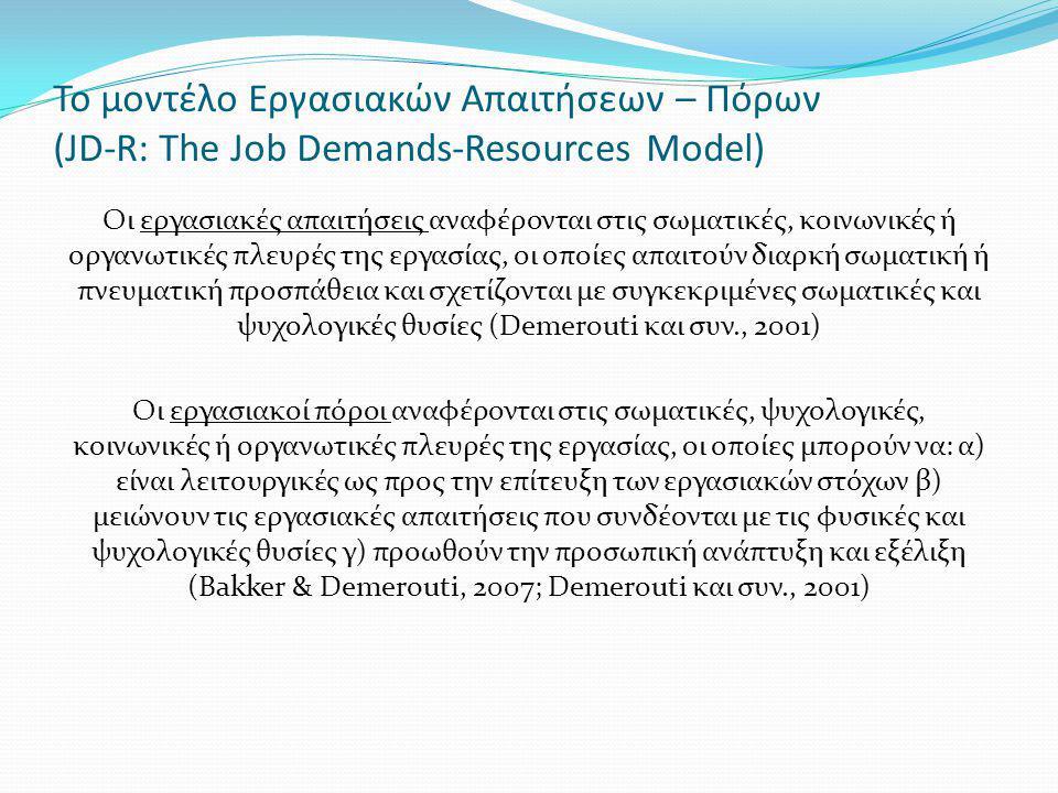 Οι εργασιακές απαιτήσεις αναφέρονται στις σωματικές, κοινωνικές ή οργανωτικές πλευρές της εργασίας, οι οποίες απαιτούν διαρκή σωματική ή πνευματική πρ