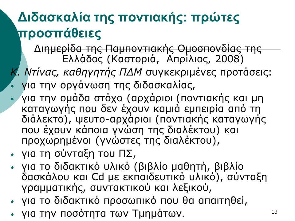 13 Διδασκαλία της ποντιακής: πρώτες προσπάθειες Διημερίδα της Παμποντιακής Ομοσπονδίας της Ελλάδος (Καστοριά, Απρίλιος, 2008) Κ.