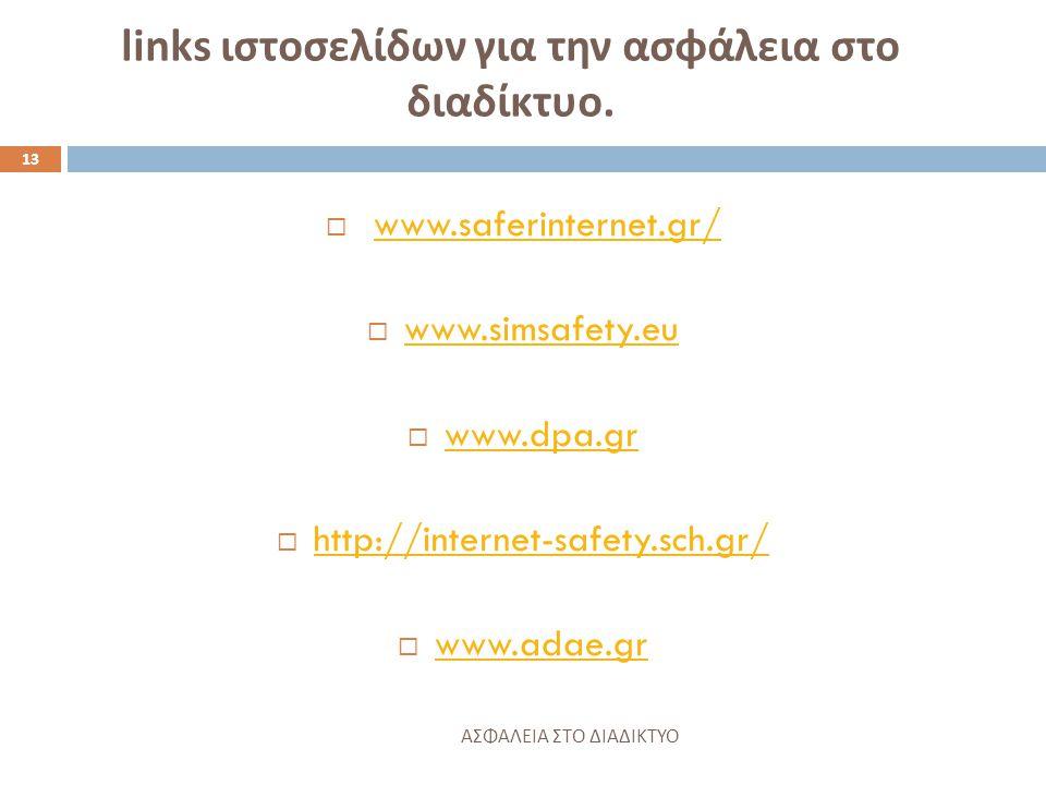 links ιστοσελίδων για την ασφάλεια στο διαδίκτυο. ΑΣΦΑΛΕΙΑ ΣΤΟ ΔΙΑΔΙΚΤΥΟ 13  www.saferinternet.gr/www.saferinternet.gr/  www.simsafety.eu www.simsaf