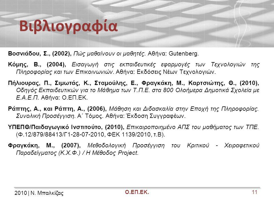 2010 | Ν. Μπαλκίζας Ο.ΕΠ.ΕΚ. Βιβλιογραφία Βοσνιάδου, Σ., (2002), Πώς μαθαίνουν οι μαθητές. Αθήνα: Gutenberg. Κόμης, Β., (2004), Εισαγωγή στις εκπαιδευ