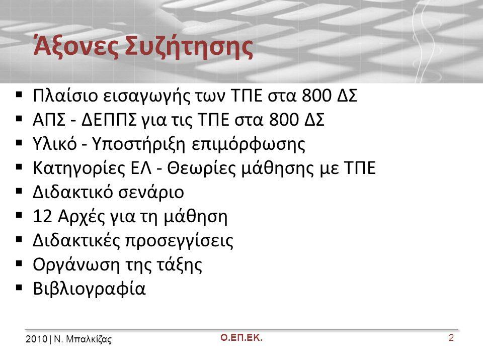 2010 | Ν. Μπαλκίζας Ο.ΕΠ.ΕΚ. Άξονες Συζήτησης  Πλαίσιο εισαγωγής των ΤΠΕ στα 800 ΔΣ  ΑΠΣ - ΔΕΠΠΣ για τις ΤΠΕ στα 800 ΔΣ  Υλικό - Υποστήριξη επιμόρφ