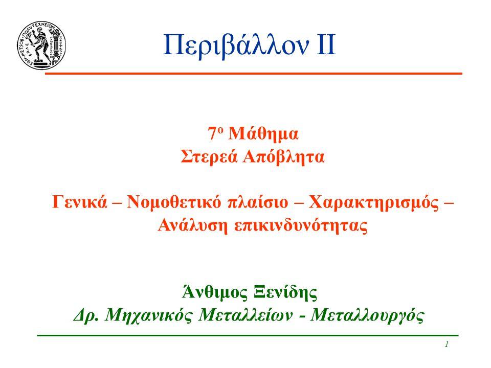 1 Περιβάλλον ΙΙ Άνθιμος Ξενίδης Δρ.
