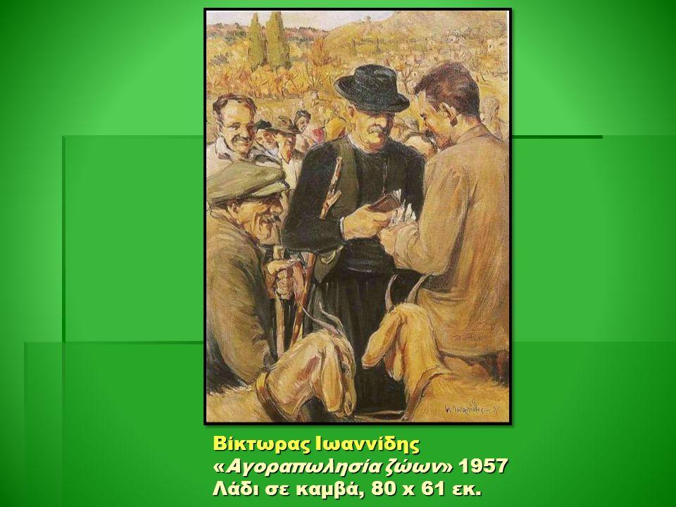 Βίκτωρας Ιωαννίδης «Αγοραπωλησία ζώων» 1957 Λάδι σε καμβά, 80 x 61 εκ.