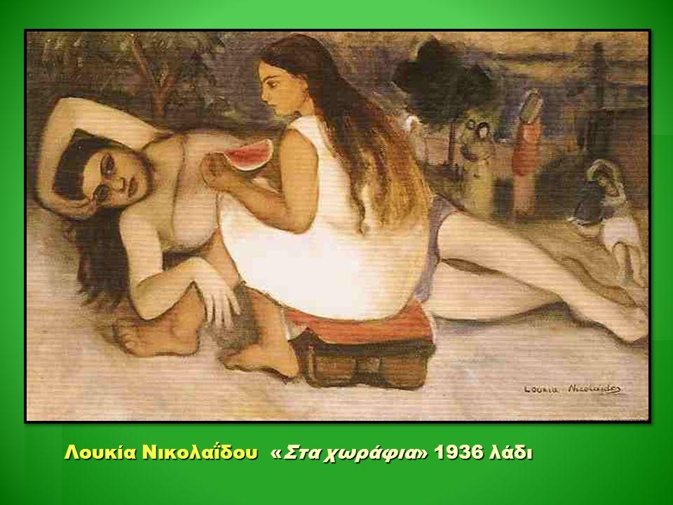 Λουκία Νικολαΐδου «Στα χωράφια» 1936 λάδι