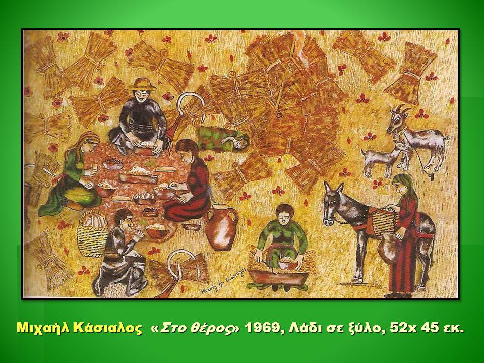 Μιχαήλ Κάσιαλος «Στο θέρος» 1969, Λάδι σε ξύλο, 52x 45 εκ.