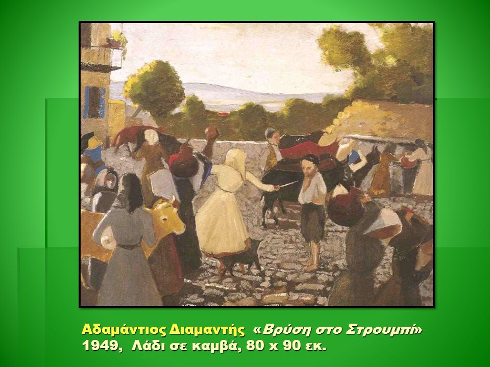 Αδαμάντιος Διαμαντής «Βρύση στο Στρουμπί» 1949, Λάδι σε καμβά, 80 x 90 εκ.