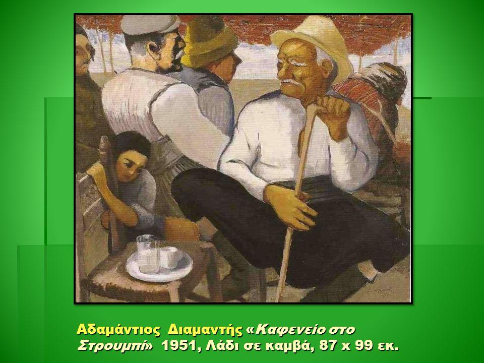 Αδαμάντιος Διαμαντής «Καφενείο στο Στρουμπί» 1951, Λάδι σε καμβά, 87 x 99 εκ.