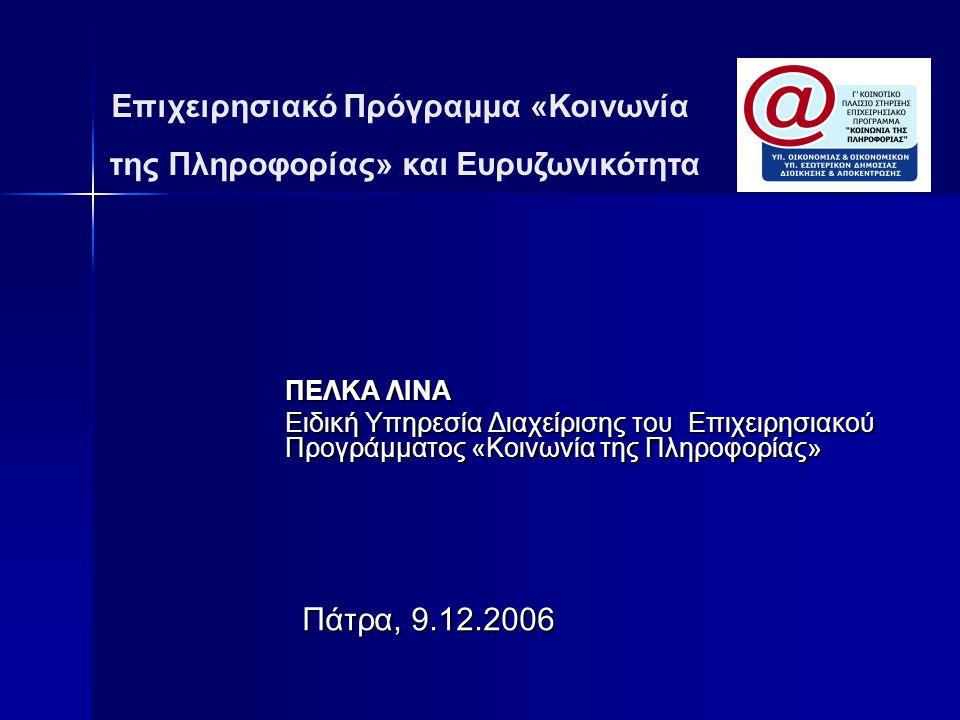 Επιχειρησιακό Πρόγραμμα «Κοινωνία της Πληροφορίας» και Ευρυζωνικότητα ΠΕΛΚΑ ΛΙΝΑ Ειδική Υπηρεσία Διαχείρισης του Επιχειρησιακού Προγράμματος «Κοινωνία της Πληροφορίας» Πάτρα, 9.12.2006