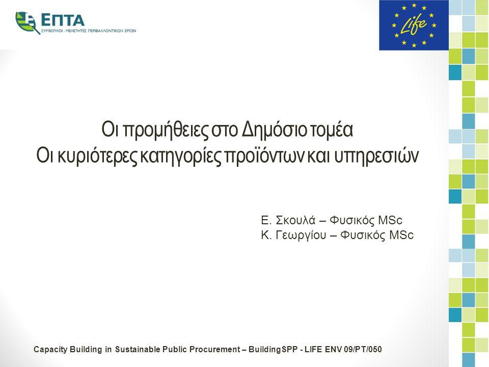 Capacity Building in Sustainable Public Procurement – BuildingSPP - LIFE ENV 09/PT/050 Οι προμήθειες στο Δημόσιο τομέα Οι κυριότερες κατηγορίες προϊόντων και υπηρεσιών Ε.