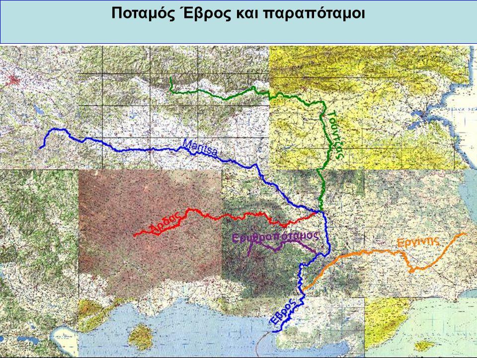 Ποταμός Έβρος και παραπόταμοι