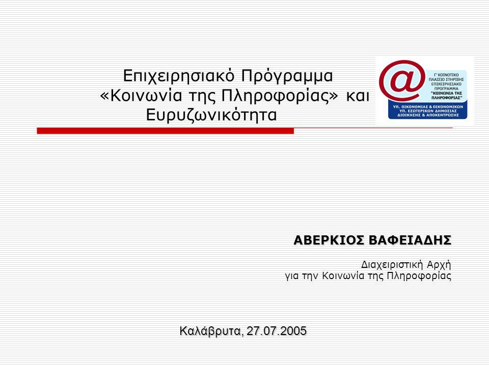 Επιχειρησιακό Πρόγραμμα «Κοινωνία της Πληροφορίας» και Ευρυζωνικότητα ΑΒΕΡΚΙΟΣ ΒΑΦΕΙΑΔΗΣ Διαχειριστική Αρχή για την Κοινωνία της Πληροφορίας Καλάβρυτα, 27.07.2005