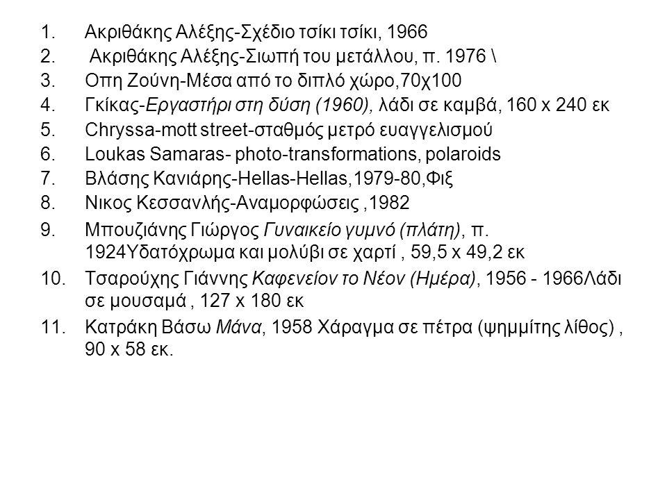 1.Ακριθάκης Αλέξης-Σχέδιο τσίκι τσίκι, 1966 2. Ακριθάκης Αλέξης-Σιωπή του μετάλλου, π. 1976 \ 3.Οπη Ζούνη-Μέσα από το διπλό χώρο,70χ100 4.Γκίκας-Εργασ