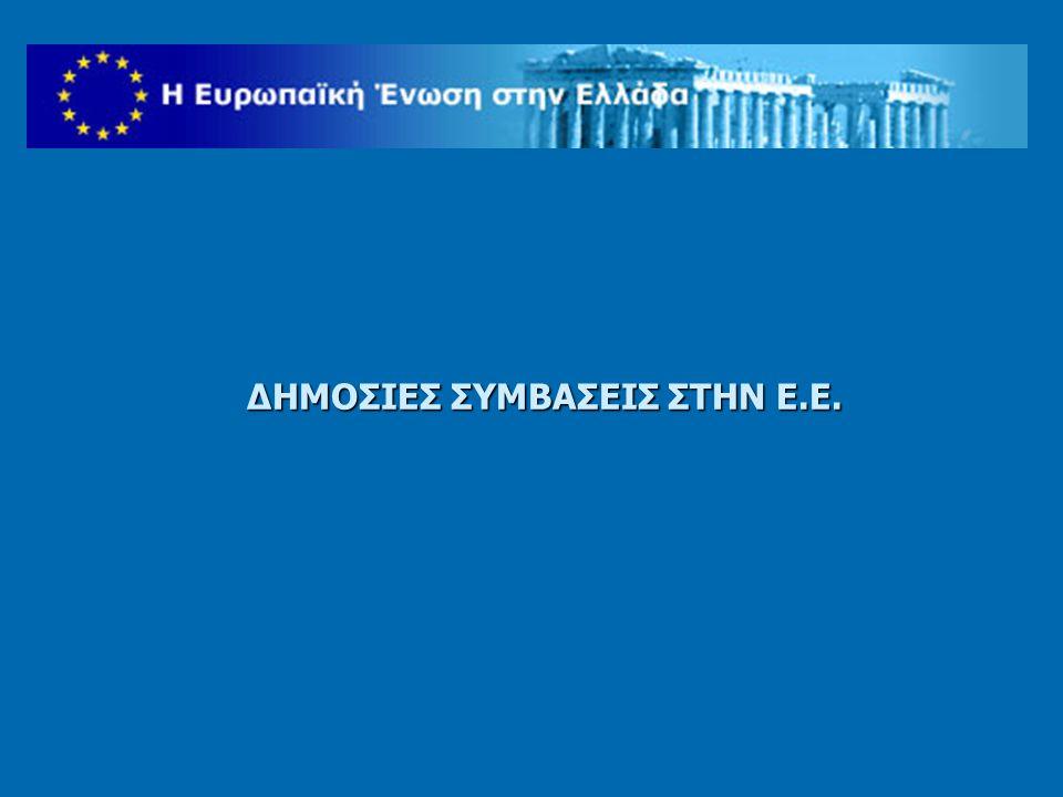 Το Κοινοτικό Δίκαιο των Δημοσίων Συμβάσεων ΠΑΛΑΙΕΣ ΟΔΗΓΙΕΣ Είδος της σύμβασης Κατώτατο όριο Οδηγία ΕΕ Συμβάσεις δημόσιων έργων 5 000 000 ευρώ Οδηγία σχετικά με τη σύναψη συμβάσεων δημοσίων έργων: 93/37/ΕΟΚ Συμβάσεις παροχής υπηρεσιών 200 000 ευρώ Οδηγία σχετικά με τη σύναψη συμβάσεων παροχής υπηρεσιών: 92/50/ΕΟΚ Συμβάσεις παροχής προμηθειών 200 000 ευρώ Οδηγία σχετικά με τη σύναψη συμβάσεων παροχής προμηθειών: 93/36/ΕΟΚ Προμήθειες στους τομείς ύδατος, ενέργειας και μεταφορών 400 000 ευρώ Τομεακή οδηγία: 93/38/ΕΟΚ Προμήθειες στον τομέα των τηλεπικοινωνιών 600 000 ευρώ Τομεακή οδηγία: 93/38/ΕΟΚ