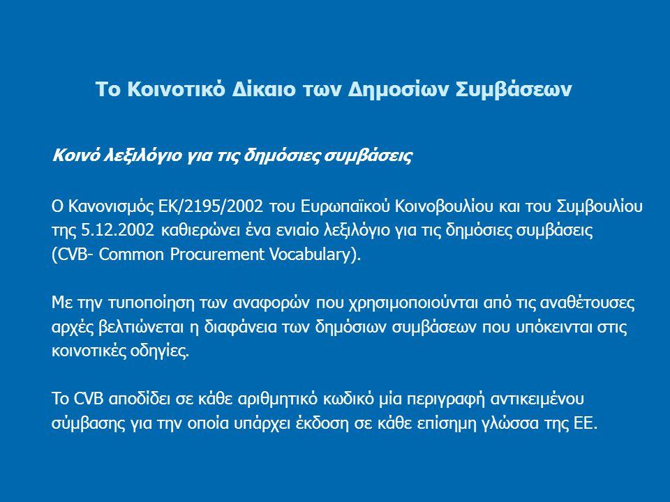 Το Κοινοτικό Δίκαιο των Δημοσίων Συμβάσεων Κοινό λεξιλόγιο για τις δημόσιες συμβάσεις Ο Κανονισμός ΕΚ/2195/2002 του Ευρωπαϊκού Κοινοβουλίου και του Συ