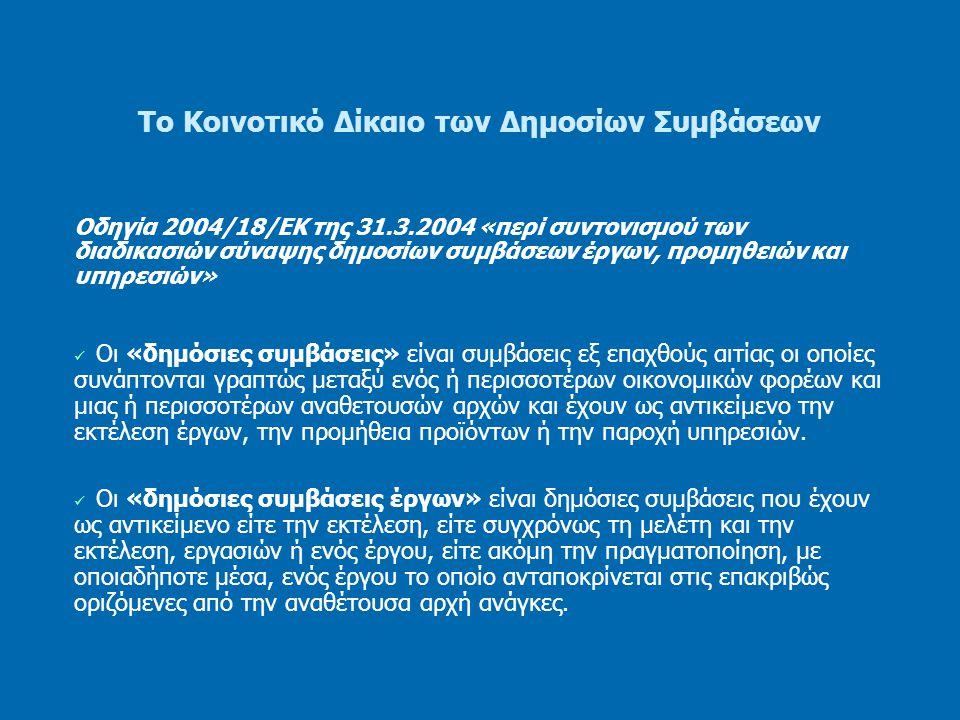 Το Κοινοτικό Δίκαιο των Δημοσίων Συμβάσεων Οδηγία 2004/18/ΕΚ της 31.3.2004 «περί συντονισμού των διαδικασιών σύναψης δημοσίων συμβάσεων έργων, προμηθειών και υπηρεσιών» Οι «δημόσιες συμβάσεις προμηθειών» είναι δημόσιες συμβάσεις οι οποίες έχουν ως αντικείμενο την αγορά, τη χρηματοδοτική μίσθωση, τη μίσθωση ή τη μίσθωση – πώληση, με ή χωρίς δικαίωμα αγοράς, προϊόντων.