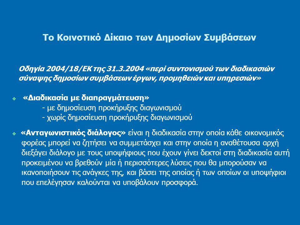 Το Κοινοτικό Δίκαιο των Δημοσίων Συμβάσεων Οδηγία 2004/18/ΕΚ της 31.3.2004 «περί συντονισμού των διαδικασιών σύναψης δημοσίων συμβάσεων έργων, προμηθειών και υπηρεσιών» Ως «αναθέτουσες αρχές» νοούνται: Το κράτος Οι αρχές τοπικής αυτοδιοίκησης Οι οργανισμοί δημοσίου δικαίου Οι ενώσεις μίας ή περισσότερων από αυτές τις αρχές ή περισσότερων από αυτούς τους οργανισμούς δημοσίου δικαίου