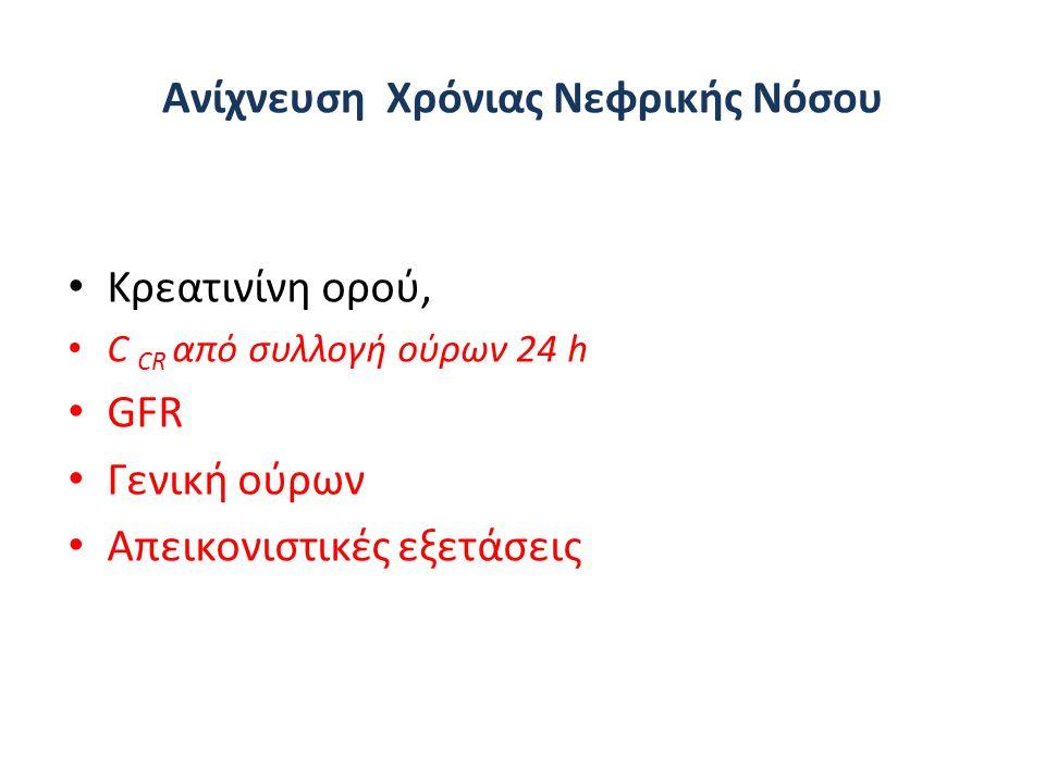 Stevens L et al, NEJM 2006; 354:2473-2483 Προβλήματα με την creatinine