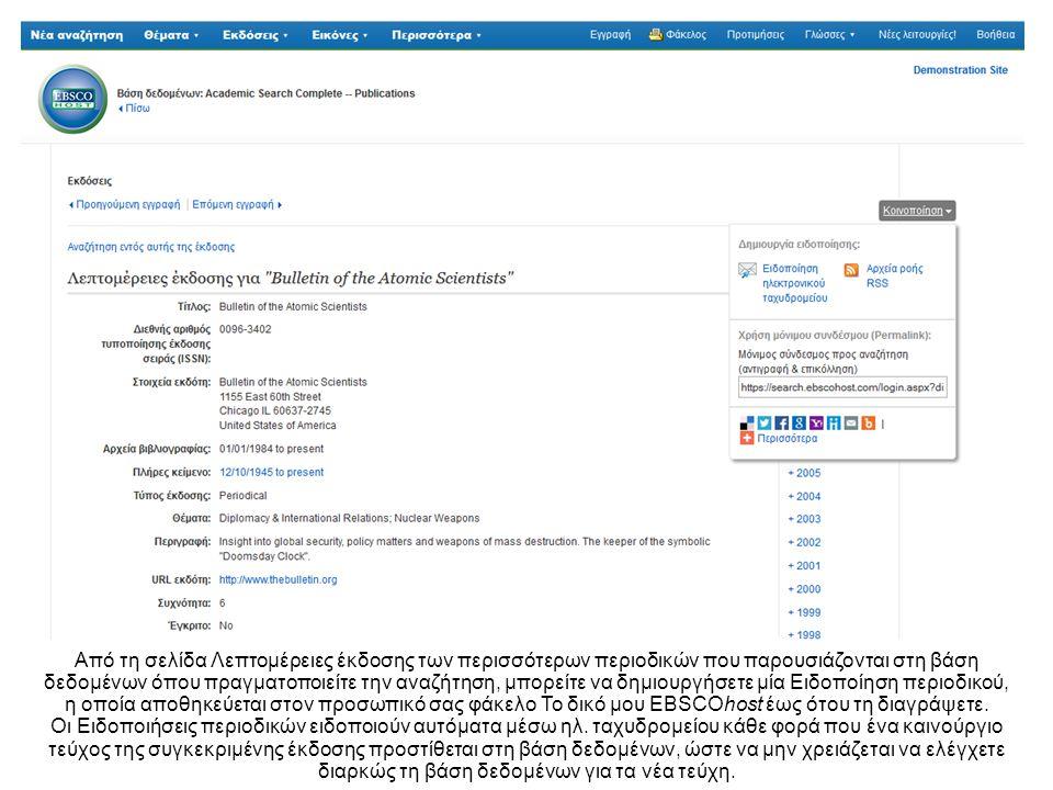Από τη σελίδα Λεπτομέρειες έκδοσης των περισσότερων περιοδικών που παρουσιάζονται στη βάση δεδομένων όπου πραγματοποιείτε την αναζήτηση, μπορείτε να δημιουργήσετε μία Ειδοποίηση περιοδικού, η οποία αποθηκεύεται στον προσωπικό σας φάκελο Το δικό μου EBSCOhost έως ότου τη διαγράψετε.