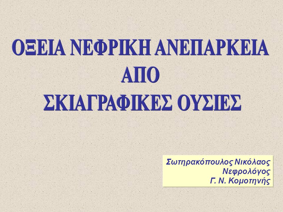ΣΤΡΑΤΗΓΙΚΕΣ ΠΡΟΦΥΛΑΞΗΣ ΑΓΓΕΙΟΔΙΑΣΤΟΛΕΙΣ ΤΗΣ ΝΕΦΡΙΚΗΣ ΚΥΚΛΟΦΟΡΙΑΣ Ντοπαμίνη και Fenoldopam: Μη αποτελεσματικές Θεοφυλλίνη (ή αμινοφυλλίνη): Αμφιλεγόμενη δράση Ανταγωνιστές διαύλων ασβεστίου: Αμφιλεγόμενη δράση Atrial natriuretic peptide (ANP): Μη αποτελεσματικό Αναστολείς υποδοχέων ενδοθηλίνης: Μη αποτελεσματικοί Προσταγλανδίνη Ε 1 : Χρειάζονται περαιτέρω μελέτες για την αποτελεσματικότητα και τις σοβαρές παρενέργειες