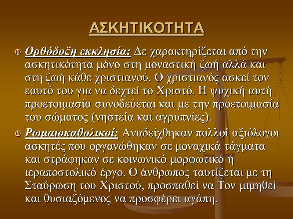 ΑΣΚΗΤΙΚΟΤΗΤΑ  Ορθόδοξη εκκλησία: Δε χαρακτηρίζεται από την ασκητικότητα μόνο στη μοναστική ζωή αλλά και στη ζωή κάθε χριστιανού. Ο χριστιανός ασκεί τ
