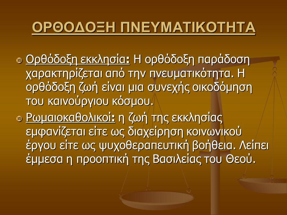 ΟΡΘΟΔΟΞΗ ΠΝΕΥΜΑΤΙΚΟΤΗΤΑ  Ορθόδοξη εκκλησία: Η ορθόδοξη παράδοση χαρακτηρίζεται από την πνευματικότητα. Η ορθόδοξη ζωή είναι μια συνεχής οικοδόμηση το