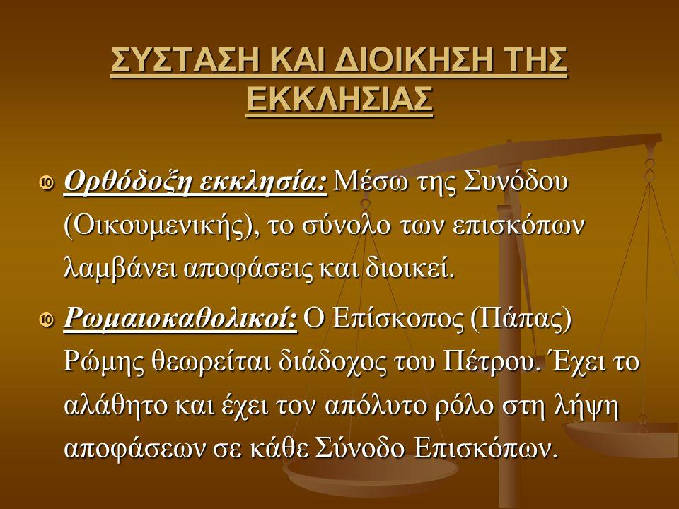 ΣΥΣΤΑΣΗ ΚΑΙ ΔΙΟΙΚΗΣΗ ΤΗΣ ΕΚΚΛΗΣΙΑΣ  Ορθόδοξη εκκλησία: Μέσω της Συνόδου (Οικουμενικής), το σύνολο των επισκόπων λαμβάνει αποφάσεις και διοικεί.  Ρωμ