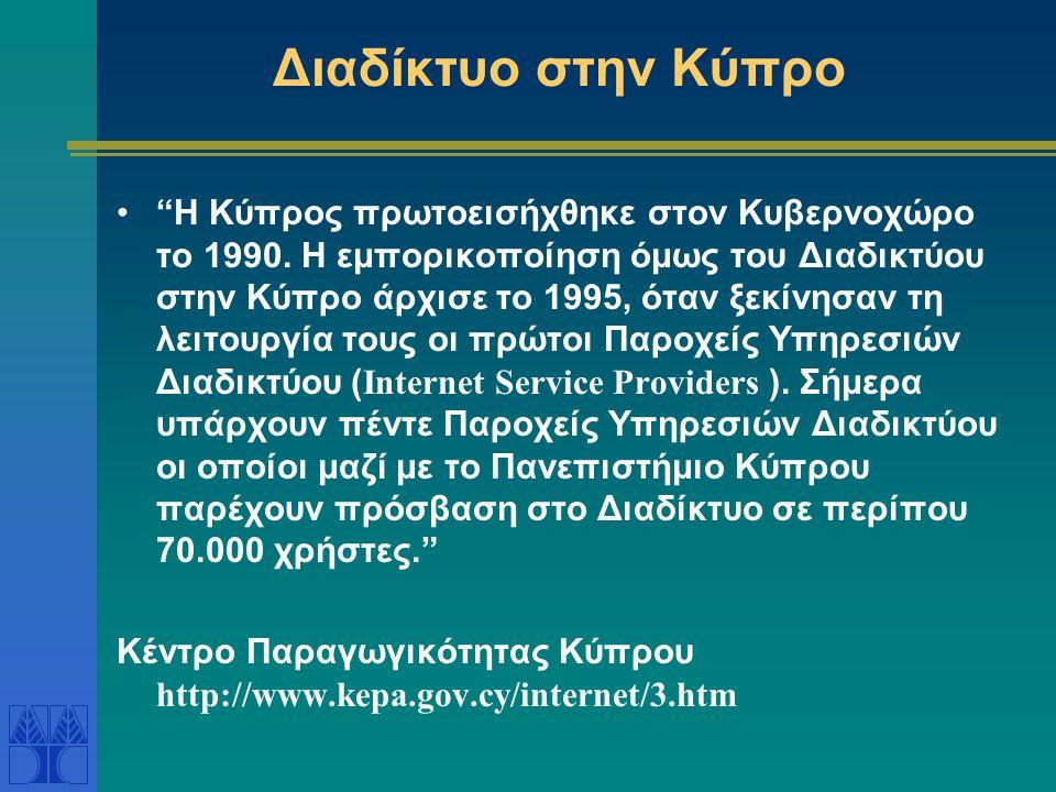 Διαδίκτυο στην Κύπρο http://www.cytanet.com.cy/net.html