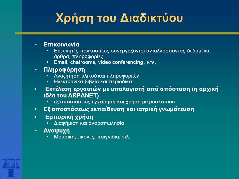 Διαδίκτυο στην Κύπρο Η Κύπρος πρωτοεισήχθηκε στον Κυβερνοχώρο το 1990.