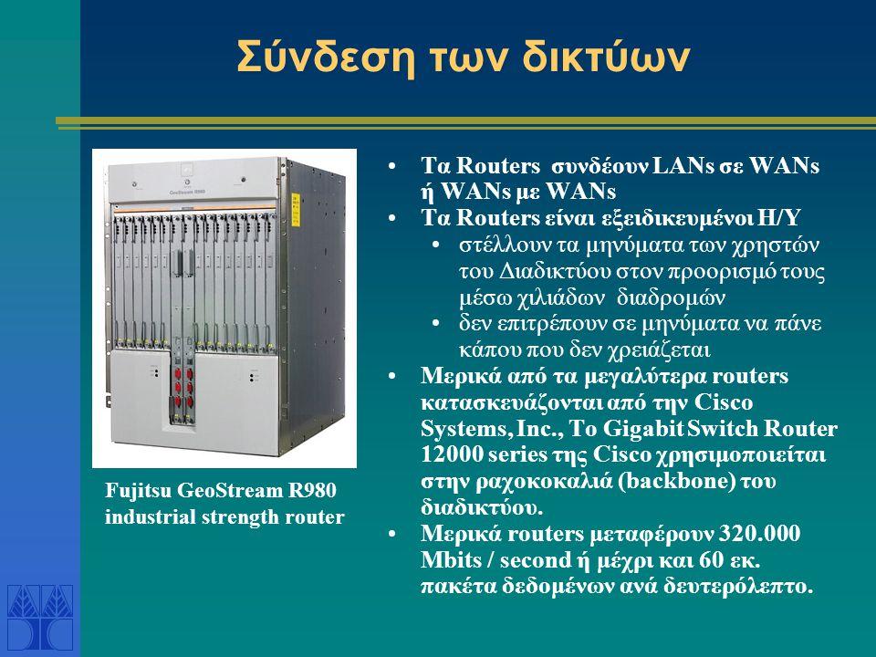 Σύνδεση στο Διαδίκτυο Δίκτυα διαφόρων τοπολογιών και τεχνολογιών συνδέονται στο Διαδίκτυο μέσω ψηφιακών τηλεφωνικών γραμμών T1 (DS1 1,544 Mbps) και T3 (DS3 44,736 Mbps) οπτικών ινών (OC-12, OC-48) των Routers