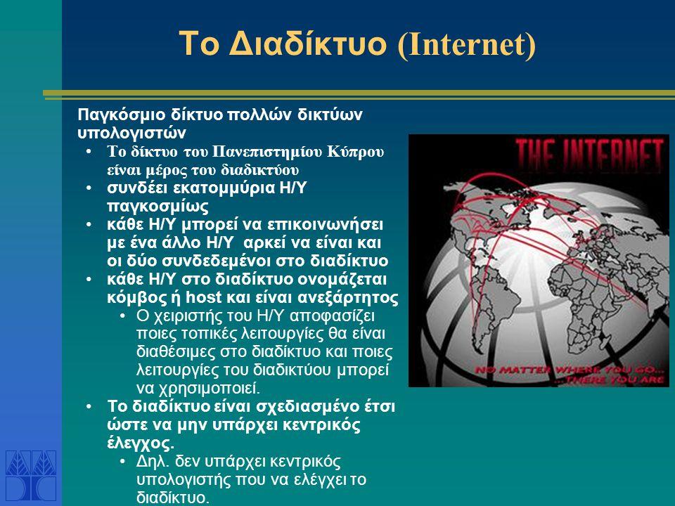 Κατηγορίες δικτύων Κατηγορίες δικτύων Σύμφωνα με την γεωγραφική κατανομή ΤΤοπικό δίκτυο ( Local Area Network – LAN) ΜΜ ητροπολιτικό δίκτυο (Metropolitan Area Network – MAN) ΔΔ ίκτυο ευρείας περιοχής (Wide Area Network – WAN)
