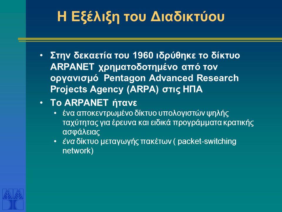 Το Διαδίκτυο (Internet) Παγκόσμιο δίκτυο πολλών δικτύων υπολογιστών Το δίκτυο του Πανεπιστημίου Κύπρου είναι μέρος του διαδικτύου συνδέει εκατομμύρια Η/Υ παγκοσμίως κάθε Η/Υ μπορεί να επικοινωνήσει με ένα άλλο Η/Υ αρκεί να είναι και οι δύο συνδεδεμένοι στο διαδίκτυο κάθε Η/Υ στο διαδίκτυο ονομάζεται κόμβος ή host και είναι ανεξάρτητος Ο χειριστής του Η/Υ αποφασίζει ποιες τοπικές λειτουργίες θα είναι διαθέσιμες στο διαδίκτυο και ποιες λειτουργίες του διαδικτύου μπορεί να χρησιμοποιεί.