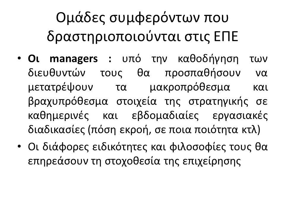 Ομάδες συμφερόντων που δραστηριοποιούνται στις ΕΠΕ Οι managers : υπό την καθοδήγηση των διευθυντών τους θα προσπαθήσουν να μετατρέψουν τα μακροπρόθεσμ