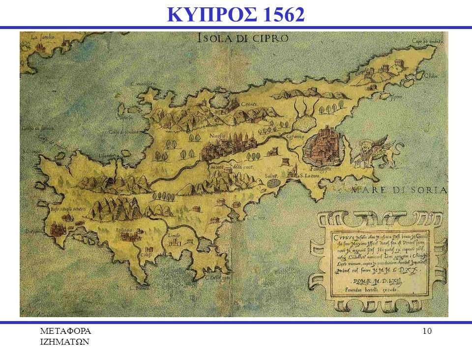 METAΦΟΡΑ ΙΖΗΜΑΤΩΝ 10 ΚΥΠΡΟΣ 1562