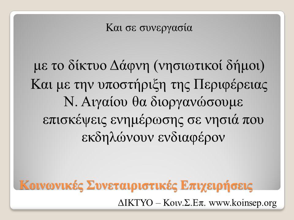 Κοινωνικές Συνεταιριστικές Επιχειρήσεις Και σε συνεργασία με το δίκτυο Δάφνη (νησιωτικοί δήμοι) Και με την υποστήριξη της Περιφέρειας Ν. Αιγαίου θα δι