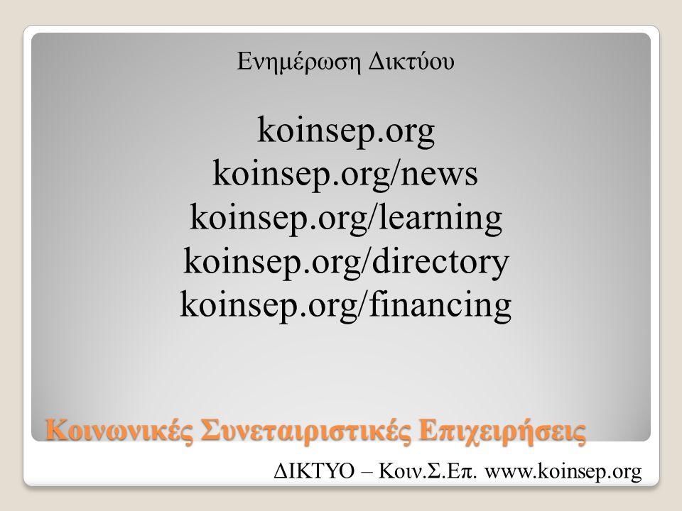 Κοινωνικές Συνεταιριστικές Επιχειρήσεις Ενημέρωση Δικτύου koinsep.org koinsep.org/news koinsep.org/learning koinsep.org/directory koinsep.org/financing ΔΙΚΤΥΟ – Κοιν.Σ.Επ.