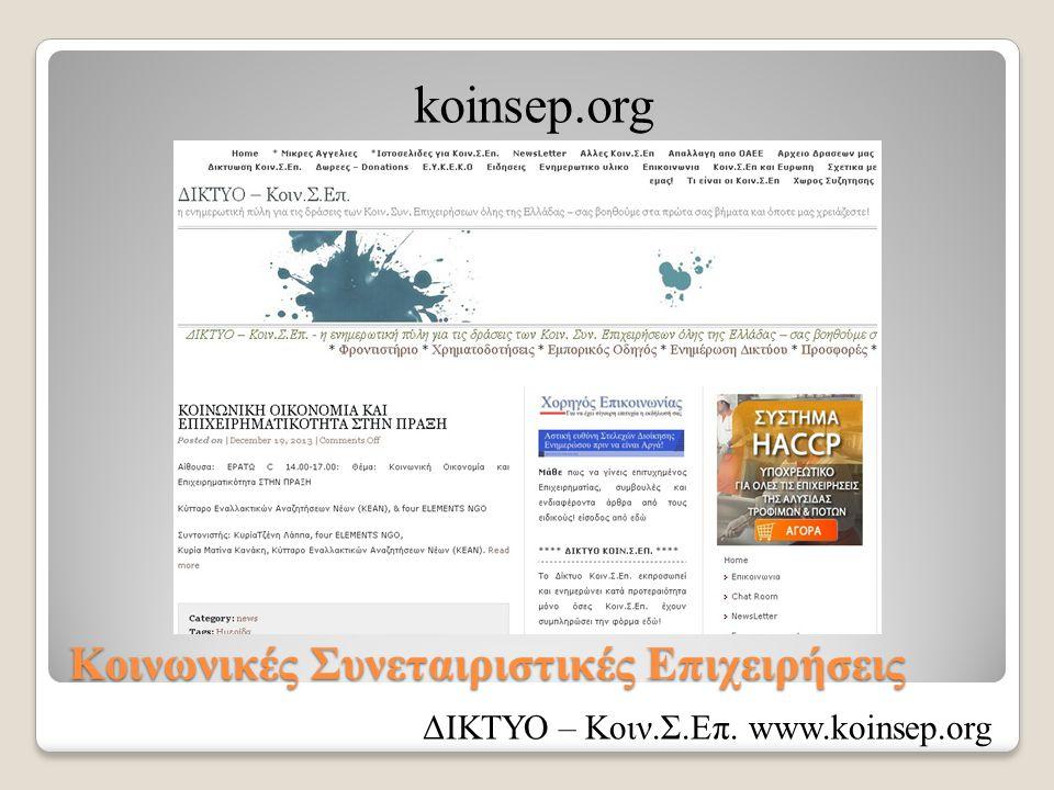 Κοινωνικές Συνεταιριστικές Επιχειρήσεις koinsep.org ΔΙΚΤΥΟ – Κοιν.Σ.Επ. www.koinsep.org