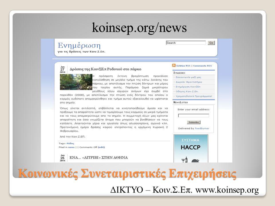 Κοινωνικές Συνεταιριστικές Επιχειρήσεις koinsep.org/news ΔΙΚΤΥΟ – Κοιν.Σ.Επ. www.koinsep.org