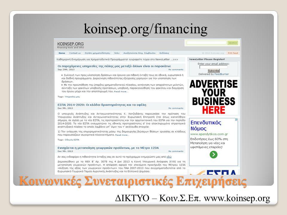 Κοινωνικές Συνεταιριστικές Επιχειρήσεις koinsep.org/financing ΔΙΚΤΥΟ – Κοιν.Σ.Επ. www.koinsep.org