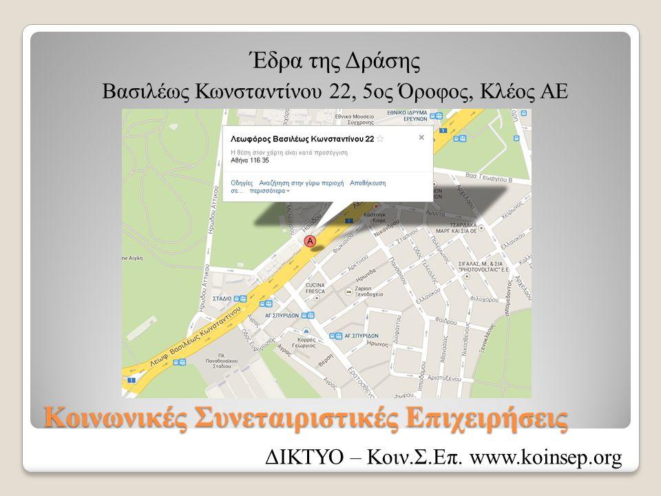 Κοινωνικές Συνεταιριστικές Επιχειρήσεις ΔΙΚΤΥΟ – Κοιν.Σ.Επ. www.koinsep.org Έδρα της Δράσης Βασιλέως Κωνσταντίνου 22, 5ος Όροφος, Κλέος ΑΕ