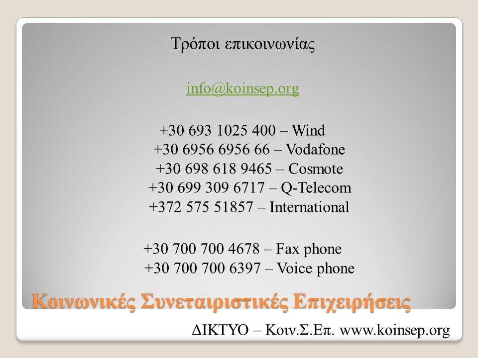 Κοινωνικές Συνεταιριστικές Επιχειρήσεις ΔΙΚΤΥΟ – Κοιν.Σ.Επ. www.koinsep.org Τρόποι επικοινωνίας info@koinsep.org +30 693 1025 400 – Wind +30 6956 6956