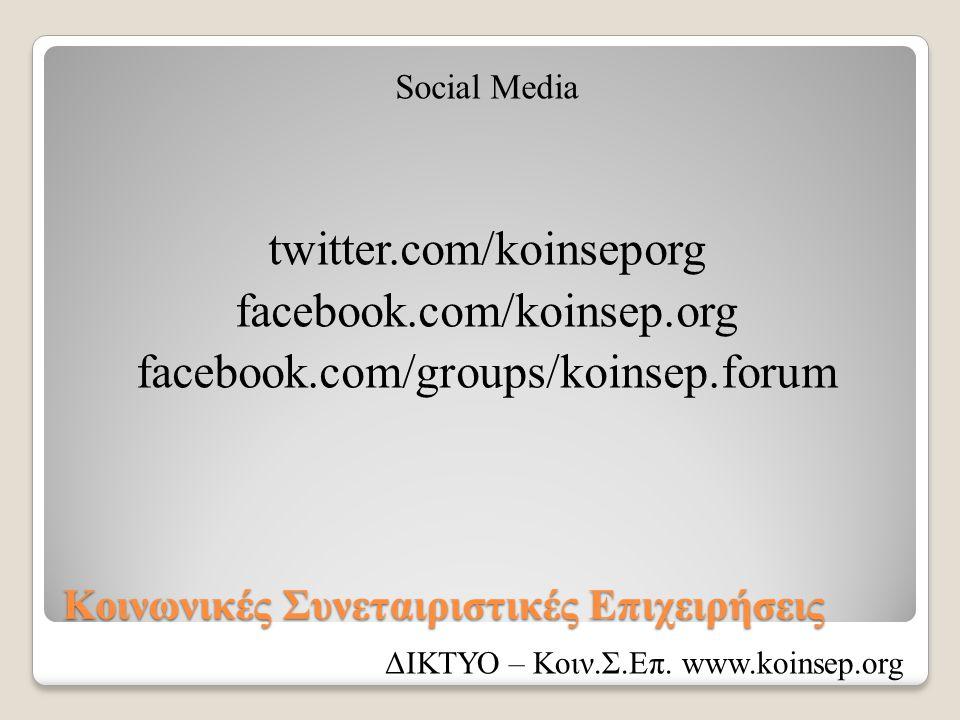 Κοινωνικές Συνεταιριστικές Επιχειρήσεις ΔΙΚΤΥΟ – Κοιν.Σ.Επ. www.koinsep.org Social Media twitter.com/koinseporg facebook.com/koinsep.org facebook.com/