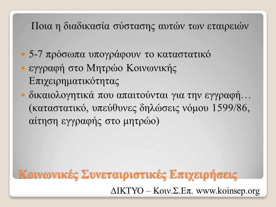 Κοινωνικές Συνεταιριστικές Επιχειρήσεις Ποια η διαδικασία σύστασης αυτών των εταιρειών 5-7 πρόσωπα υπογράφουν το καταστατικό εγγραφή στο Μητρώο Κοινωνικής Επιχειρηματικότητας δικαιολογητικά που απαιτούνται για την εγγραφή… (καταστατικό, υπεύθυνες δηλώσεις νόμου 1599/86, αίτηση εγγραφής στο μητρώο) ΔΙΚΤΥΟ – Κοιν.Σ.Επ.