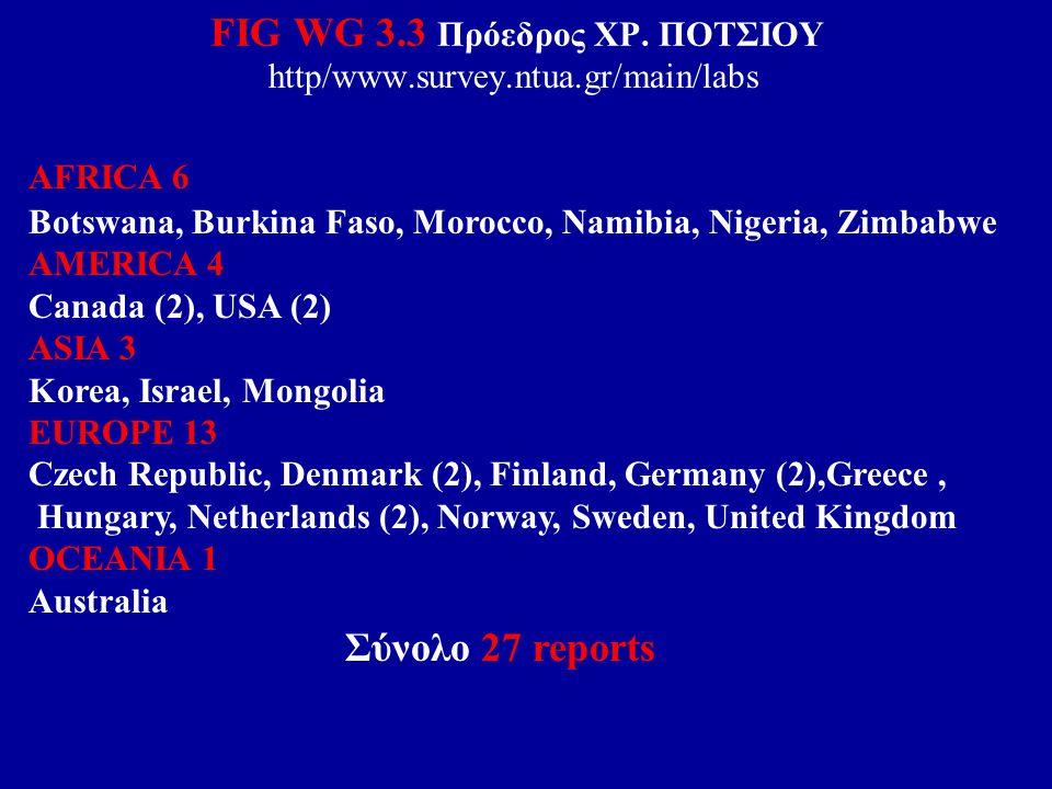 FIG WG 3.3 Πρόεδρος ΧΡ. ΠΟΤΣΙΟΥ http/www.survey.ntua.gr/main/labs AFRICA 6 Botswana, Burkina Faso, Morocco, Namibia, Nigeria, Zimbabwe AMERICA 4 Canad