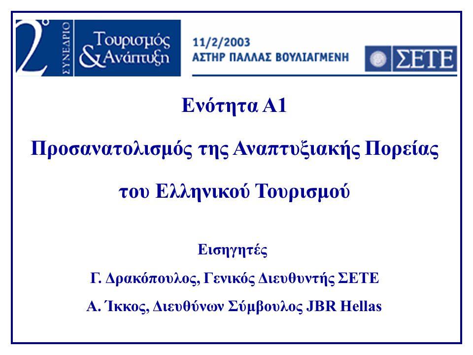 Ενότητα Α1 Προσανατολισμός της Αναπτυξιακής Πορείας του Ελληνικού Τουρισμού Εισηγητές Γ. Δρακόπουλος, Γενικός Διευθυντής ΣΕΤΕ Α. Ίκκος, Διευθύνων Σύμβ