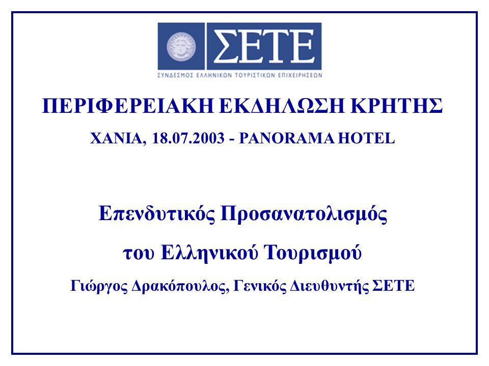 ΠΕΡΙΦΕΡΕΙΑΚΗ ΕΚΔΗΛΩΣΗ ΚΡΗΤΗΣ ΧΑΝΙΑ, 18.07.2003 - PANORAMA HOTEL Επενδυτικός Προσανατολισμός του Ελληνικού Τουρισμού Γιώργος Δρακόπουλος, Γενικός Διευθ