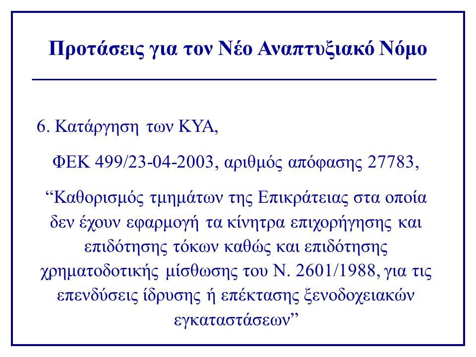 """6. Κατάργηση των ΚΥΑ, ΦΕΚ 499/23-04-2003, αριθμός απόφασης 27783, """"Καθορισμός τμημάτων της Επικράτειας στα οποία δεν έχουν εφαρμογή τα κίνητρα επιχορή"""