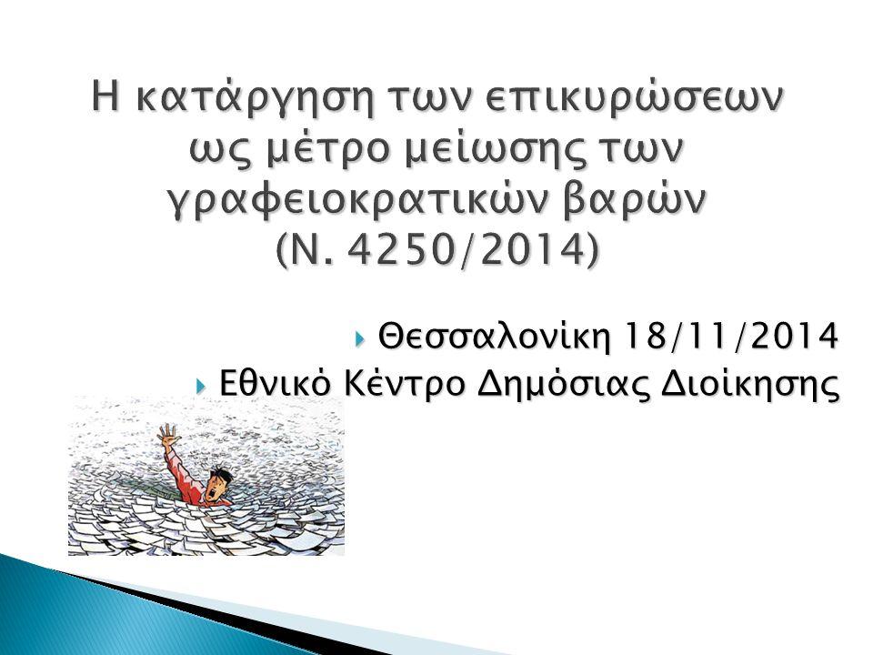 Η κατάργηση των επικυρώσεων ως μέτρο μείωσης των γραφειοκρατικών βαρών (Ν. 4250/2014)  Θεσσαλονίκη 18/11/2014  Εθνικό Κέντρο Δημόσιας Διοίκησης